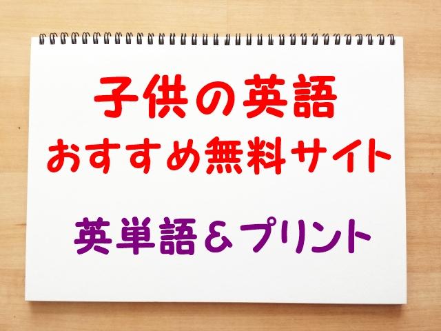 小学生英語・無料サイト